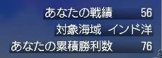 るいせき76