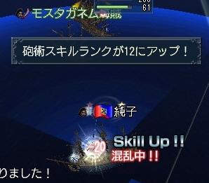 砲術R12