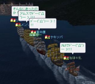 アムスでド━(゚Д゚)━ ン!!!
