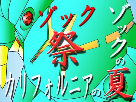 ゾック祭り(本編)