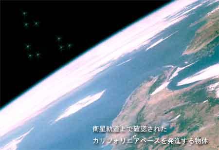 衛星カメラ