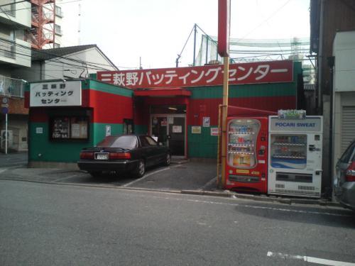 三萩野バッテイングセンター