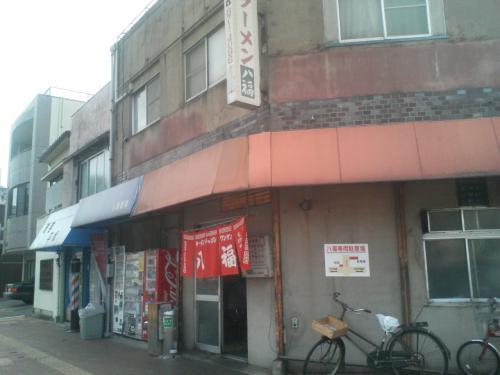 八福ワンタンメン1