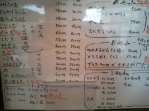 21.3.22竜屋7