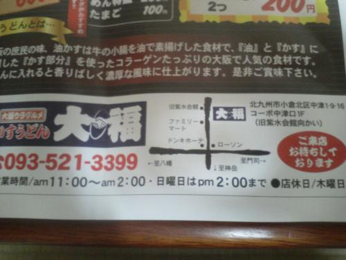 21.7.5大福2