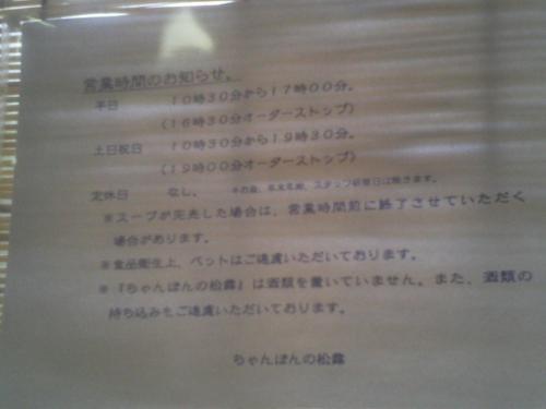 H21.8松露2