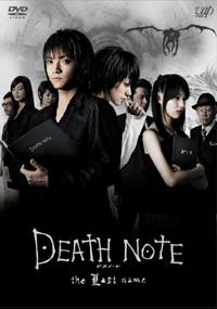 070314_deathnote.jpg