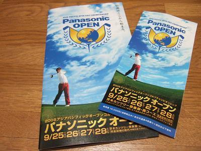 2008_0928夏休み・初ゴルフ0078