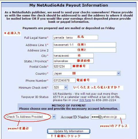 pay-per-play media 登録方法2