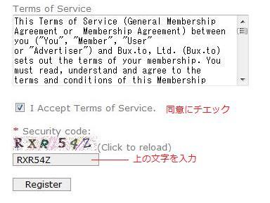 bux.to登録方法
