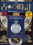 古の時計1表紙
