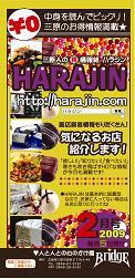 hara0902