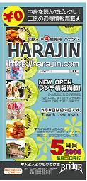 hara5