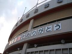 市民球場。