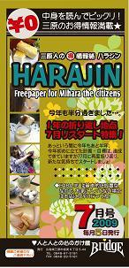 hara0907