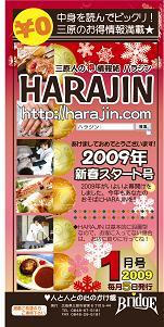harajin0901