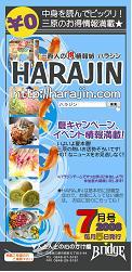HARAJIN0807