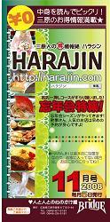 harajin11