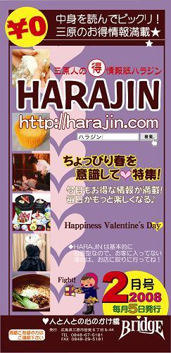harajin2月号