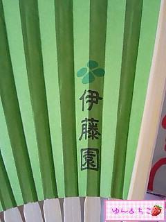 伊藤園20周年キャンペーン★リラックマ扇子★-3