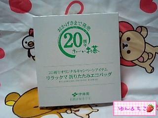 伊藤園20周年キャンペーン★リラックマ折りたたみエコバッグ★-1