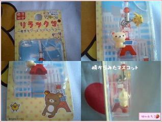 東京限定★東京タワーとコリラックマ★-3