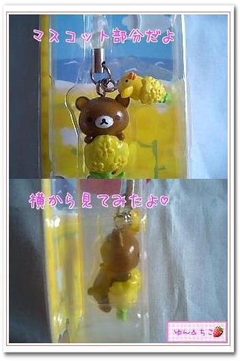 千葉限定★菜の花でだららん★-4