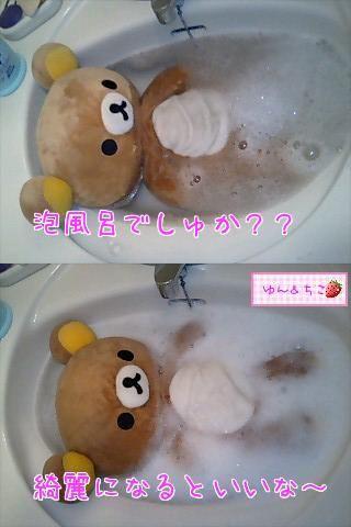 ちこちゃん日記特別編★ショコラ兄ちゃんの入浴★-2