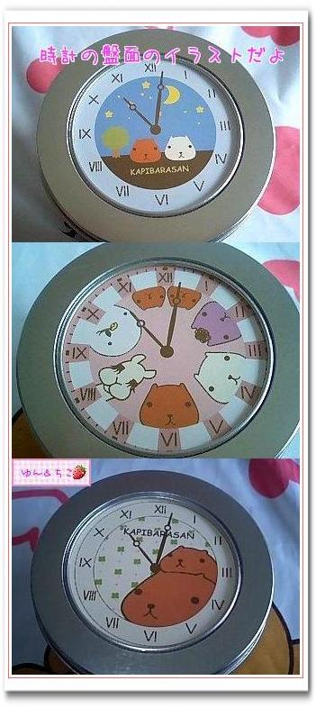 カピバラさん懐中時計-3