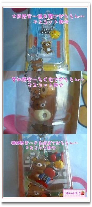 ちこちゃんのありがとう紹介★トドンナさんからの贈り物-1★-4