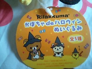 かぼちゃdeハロウィンぬいぐるみ-3
