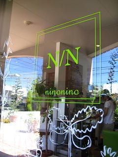 ニーノニーノ窓8.31