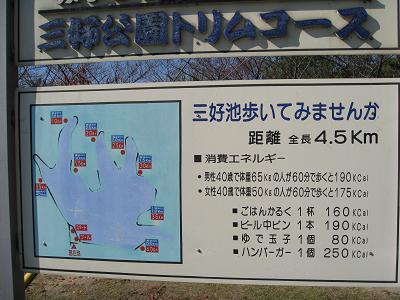 三好池地図11.14