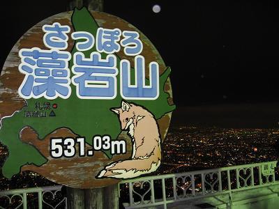 藻岩山の夜景3.13