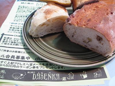 ダーシェンカのパン4.5
