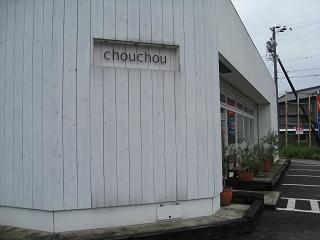 刈谷のchouchou7.23