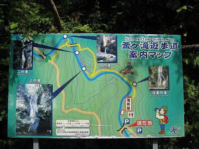 釜ヶ滝マップ9.6
