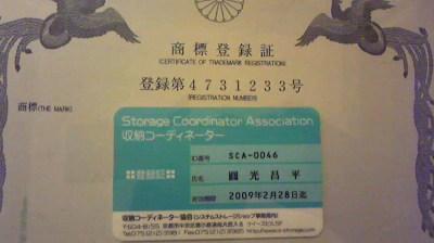 20090124185012