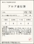 ブログの通信簿2