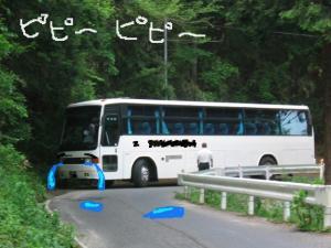 バックするバス 4