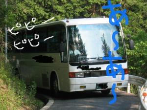 バックするバス 1