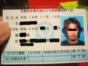 免許届いた。
