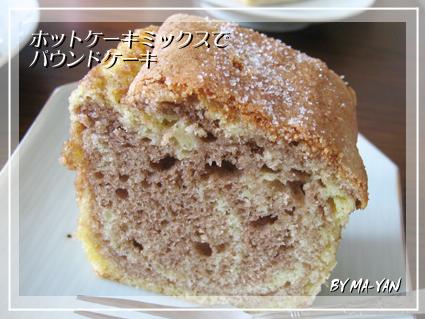ホットケーキパウンド1