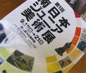 南日本ジュニア美術展