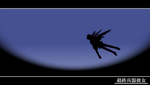 最終兵器彼女PSP
