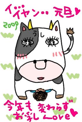 2009nenga1