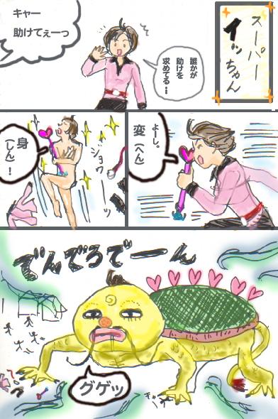 スーパーイッちゃん