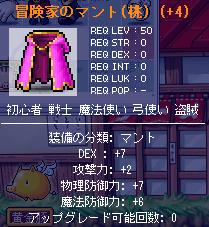冒険家のマント(桃)