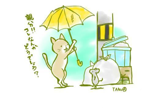 ネコとネズミの関係