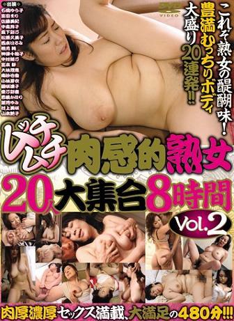 ムッチムチ肉感的熟女20人大集合8時間 Vol.2